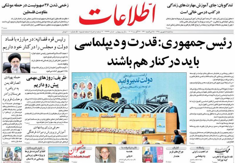 عناوین اخبار روزنامه اطلاعات در روز سهشنبه ۵ شهريور
