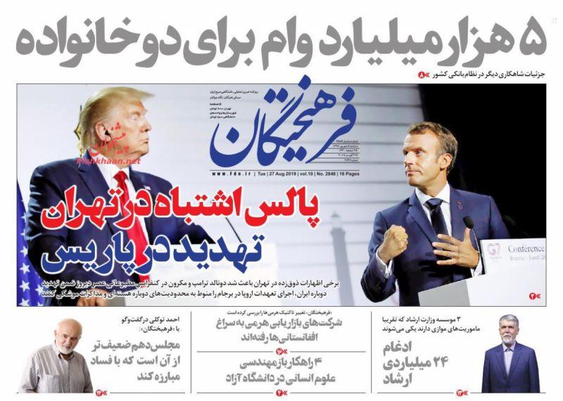 عناوین اخبار روزنامه فرهیختگان در روز سهشنبه ۵ شهريور :
