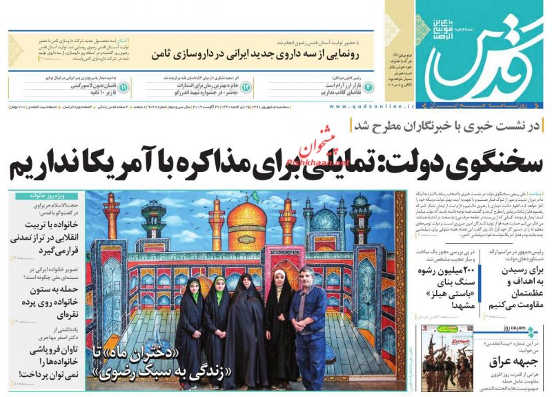 عناوین اخبار روزنامه قدس در روز سهشنبه ۵ شهريور