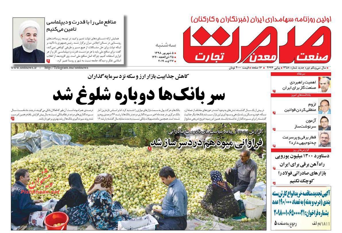 عناوین اخبار روزنامه گسترش صمت در روز سهشنبه ۵ شهريور :