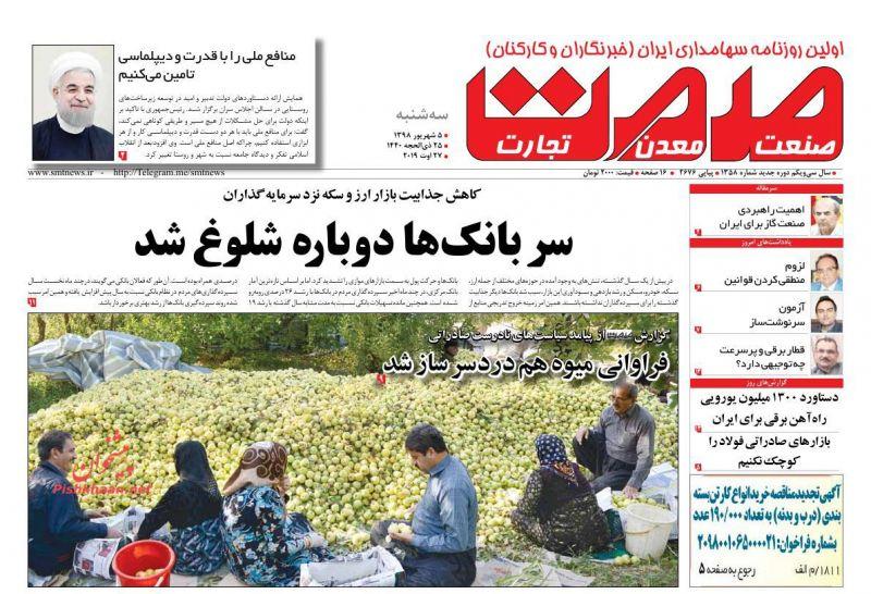 عناوین اخبار روزنامه صمت در روز سهشنبه ۵ شهريور