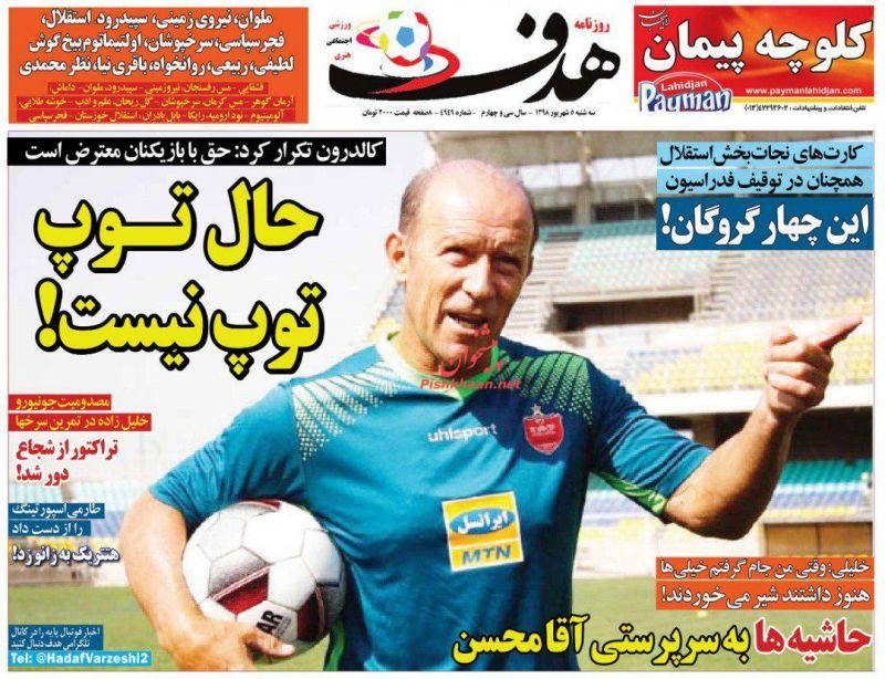 عناوین اخبار روزنامه هدف در روز سهشنبه ۵ شهريور
