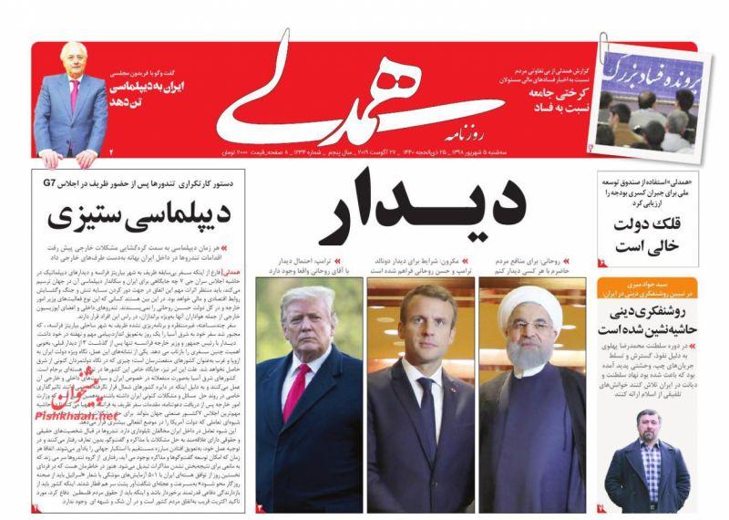 عناوین اخبار روزنامه همدلی در روز سهشنبه ۵ شهريور :