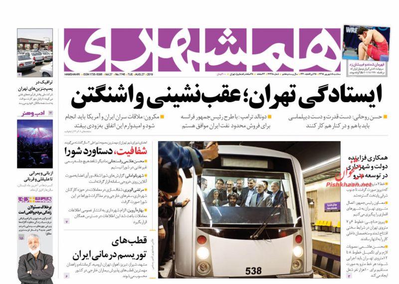 عناوین اخبار روزنامه همشهری در روز سهشنبه ۵ شهريور