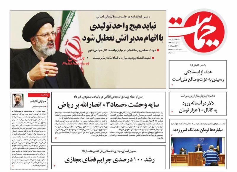 عناوین اخبار روزنامه حمایت در روز سهشنبه ۵ شهريور :
