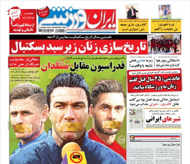 عناوین اخبار روزنامه ایران ورزشی در روز سهشنبه ۵ شهريور