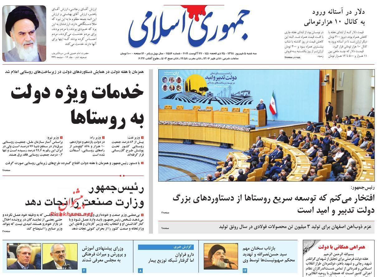 عناوین اخبار روزنامه جمهوری اسلامی در روز سهشنبه ۵ شهریور :