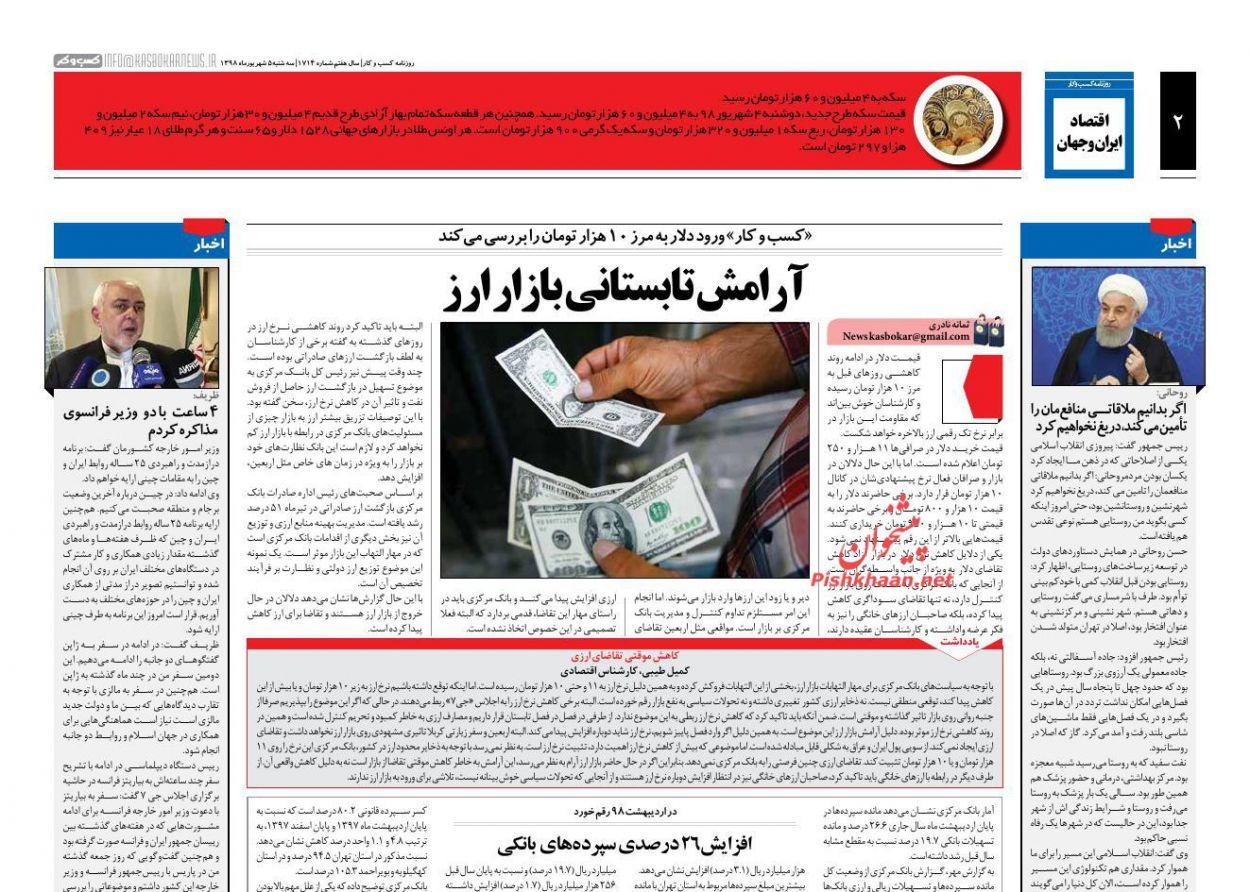 عناوین اخبار روزنامه كسب و كار در روز سهشنبه ۵ شهريور :