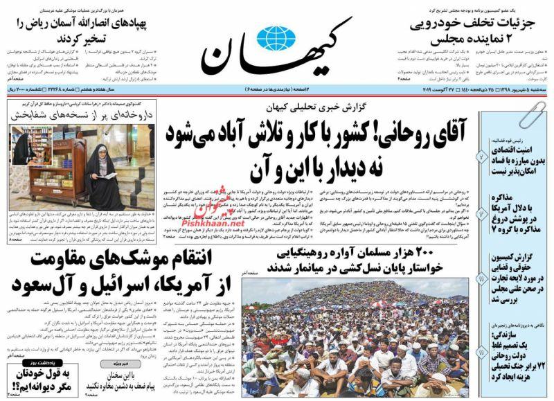 عناوین اخبار روزنامه کيهان در روز سهشنبه ۵ شهريور