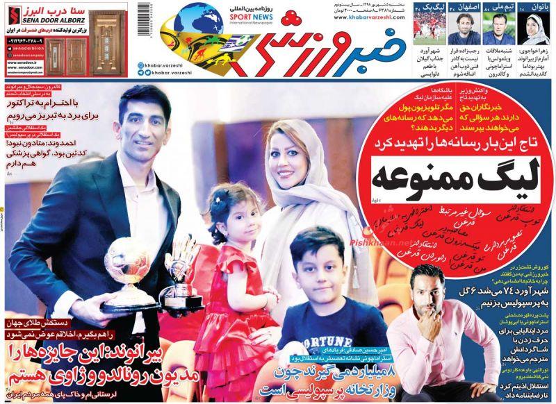 عناوین اخبار روزنامه خبر ورزشی در روز سهشنبه ۵ شهريور :