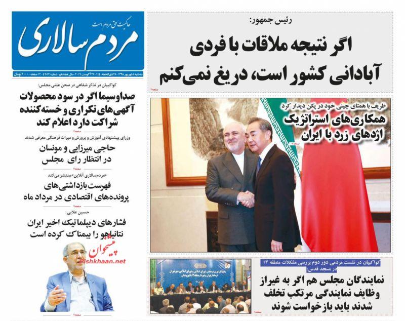 عناوین اخبار روزنامه مردم سالاری در روز سهشنبه ۵ شهريور