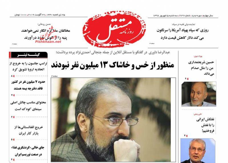 عناوین اخبار روزنامه مستقل در روز سهشنبه ۵ شهريور :