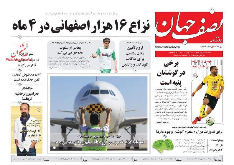 عناوین اخبار روزنامه نصف جهان در روز سهشنبه ۵ شهريور