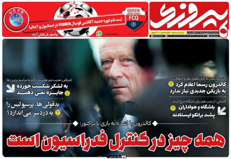 عناوین اخبار روزنامه پیروزی در روز سهشنبه ۵ شهريور