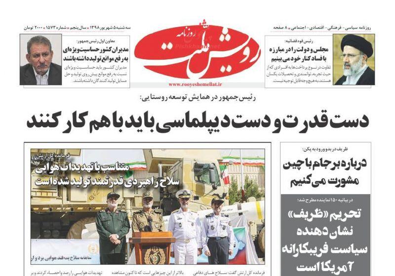 عناوین اخبار روزنامه رویش ملت در روز سهشنبه ۵ شهريور :