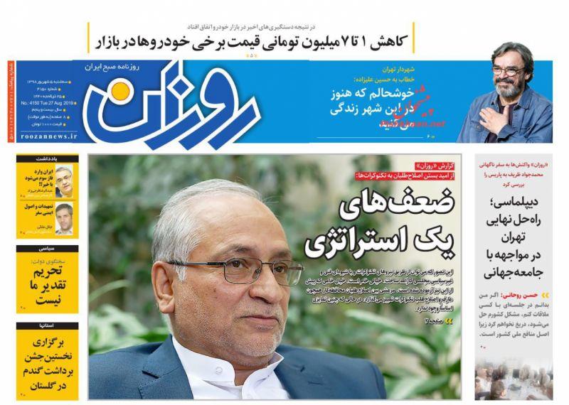 عناوین اخبار روزنامه روزان در روز سهشنبه ۵ شهريور :
