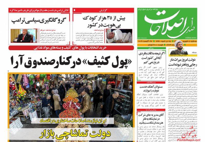 عناوین اخبار روزنامه صدای اصلاحات در روز سهشنبه ۵ شهريور