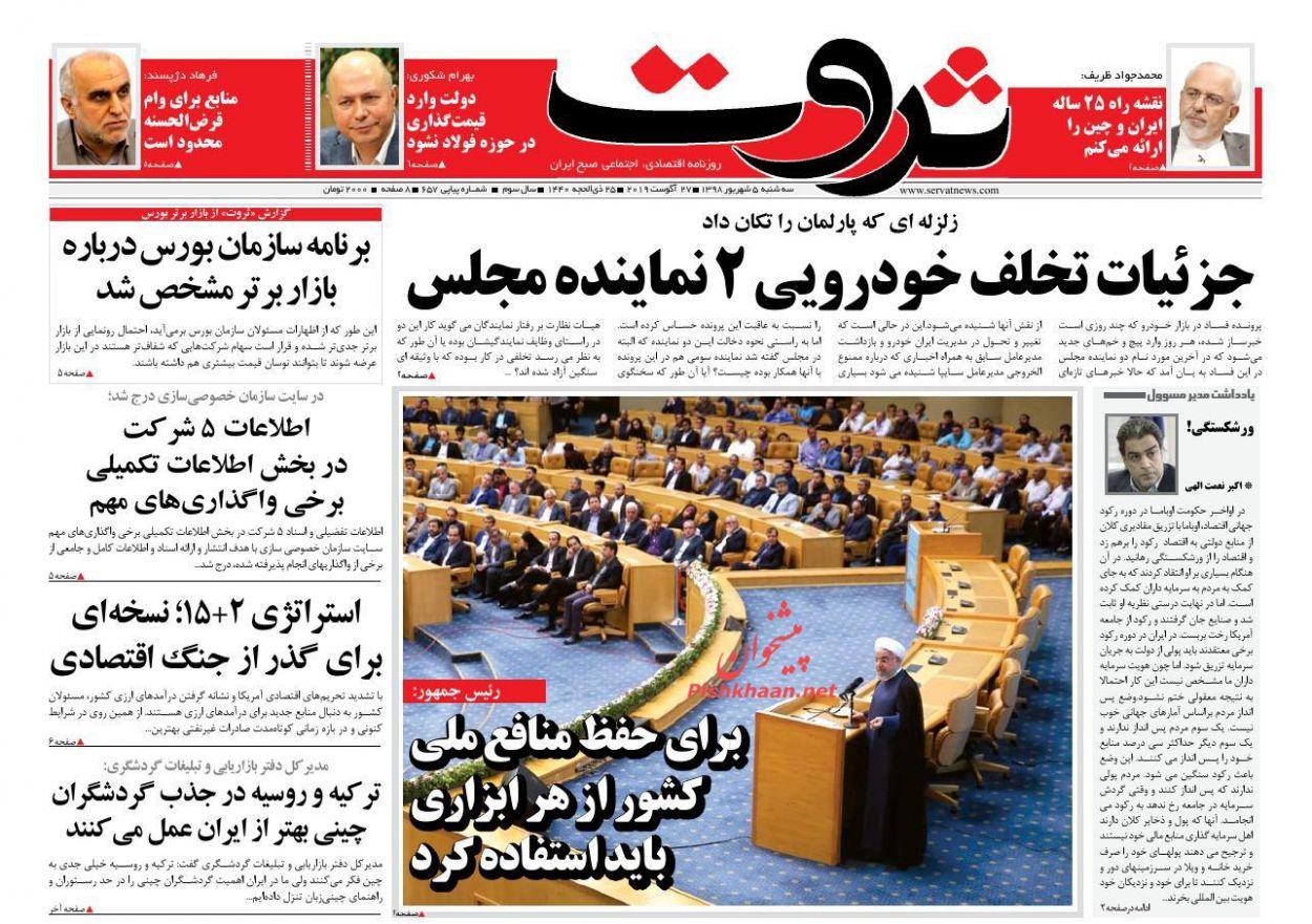 عناوین اخبار روزنامه ثروت در روز سهشنبه ۵ شهريور :