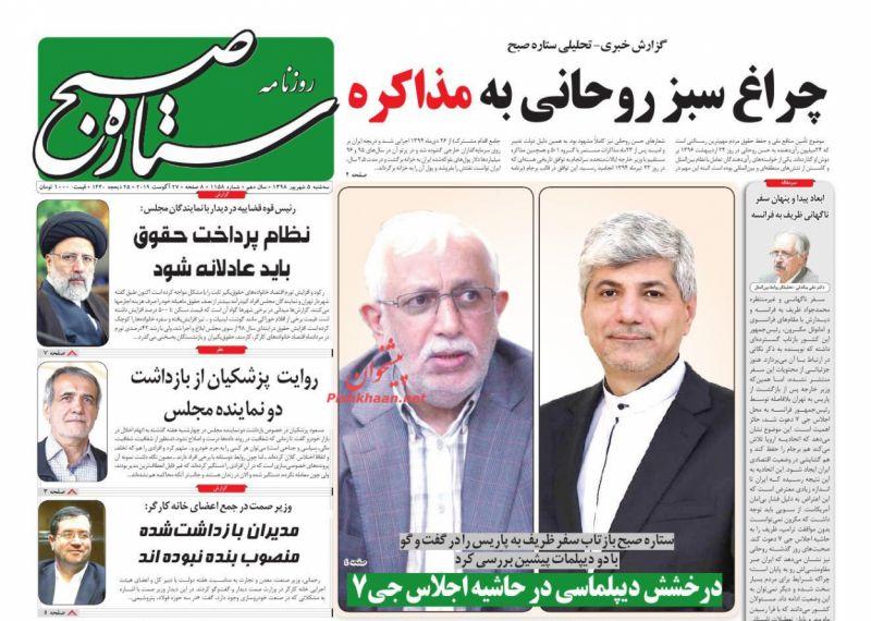 عناوین اخبار روزنامه ستاره صبح در روز سهشنبه ۵ شهريور :