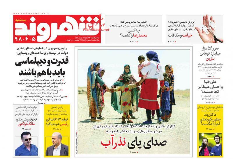 عناوین اخبار روزنامه شهروند در روز سهشنبه ۵ شهريور : صفحه ۱؛