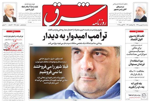 عناوین اخبار روزنامه شرق در روز سهشنبه ۵ شهريور :
