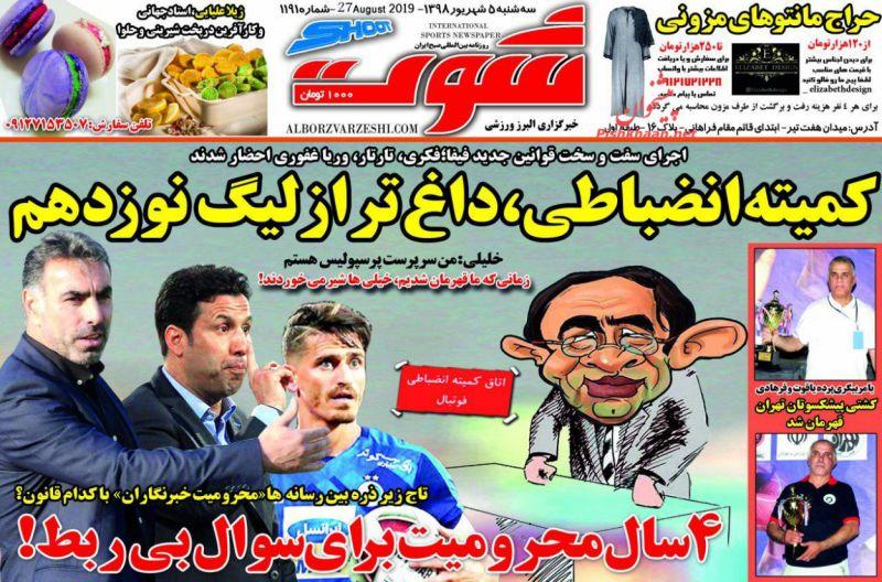 عناوین اخبار روزنامه شوت در روز سهشنبه ۵ شهريور :