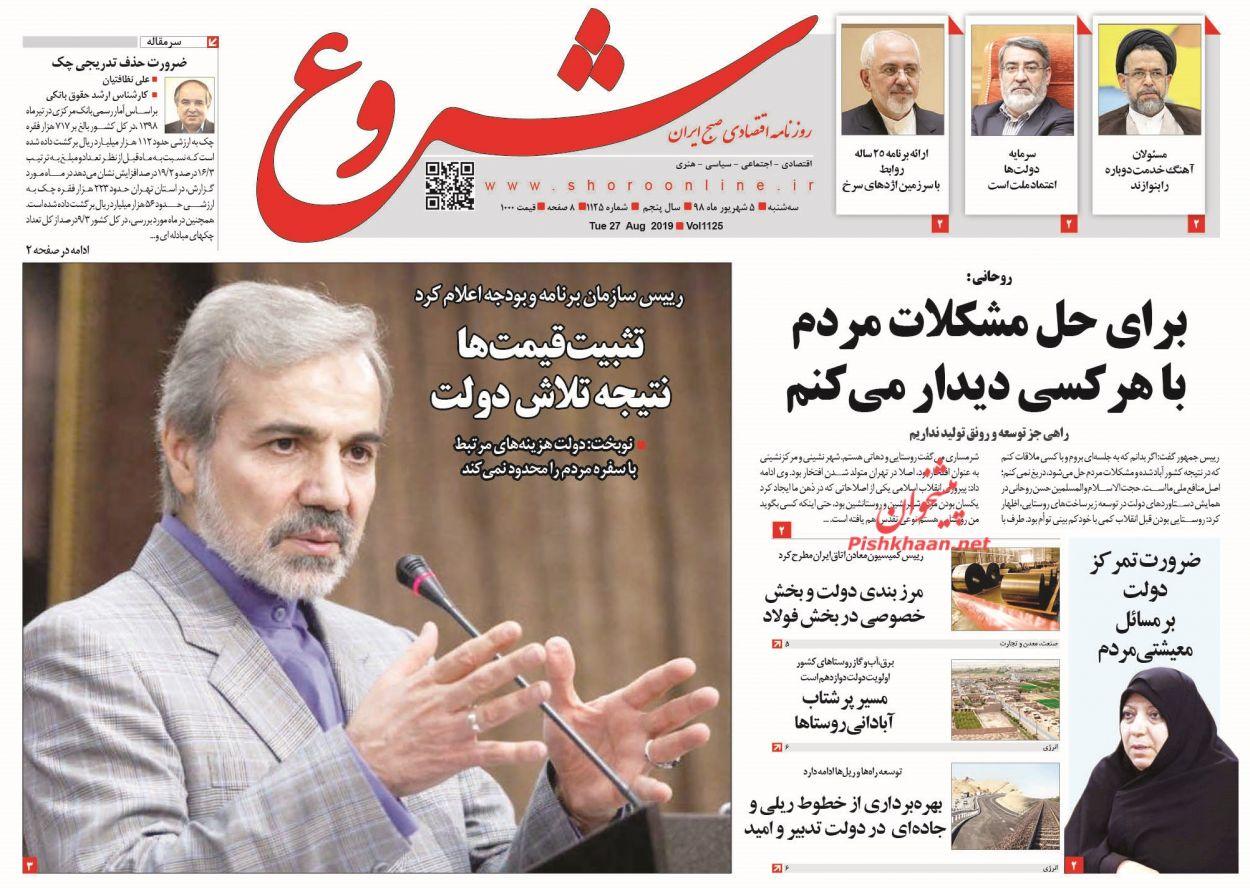 عناوین اخبار روزنامه شروع در روز سهشنبه ۵ شهريور :