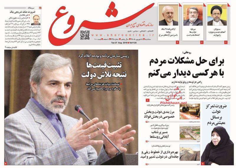 عناوین اخبار روزنامه شروع در روز سهشنبه ۵ شهريور
