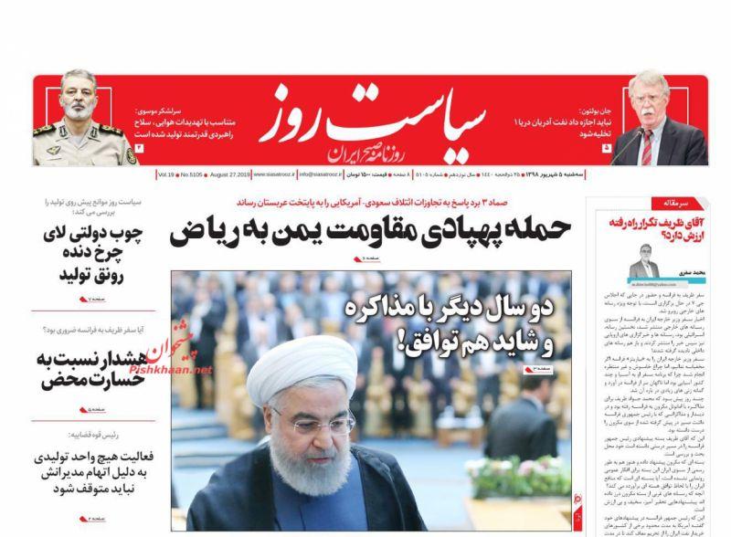 عناوین اخبار روزنامه سیاست روز در روز سهشنبه ۵ شهريور :
