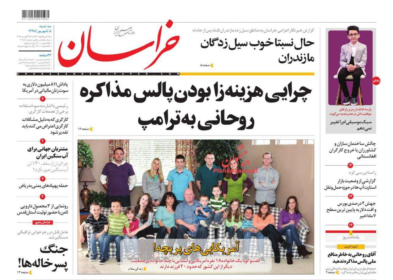 عناوین اخبار روزنامه خراسان در روز سهشنبه ۵ شهریور :