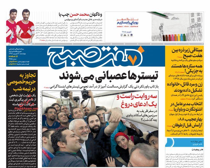عناوین اخبار روزنامه هفت صبح در روز چهارشنبه ۶ شهريور :