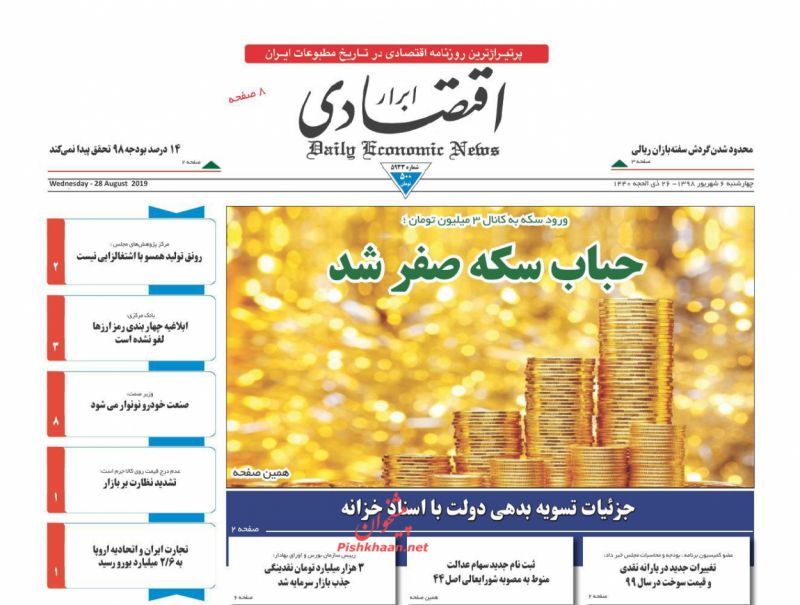 عناوین اخبار روزنامه ابرار اقتصادی در روز چهارشنبه ۶ شهريور