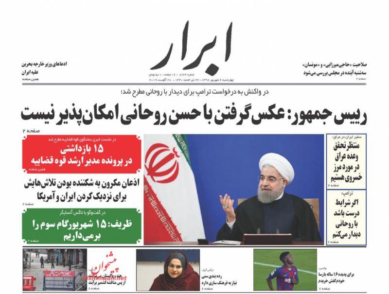 عناوین اخبار روزنامه ابرار در روز چهارشنبه ۶ شهريور