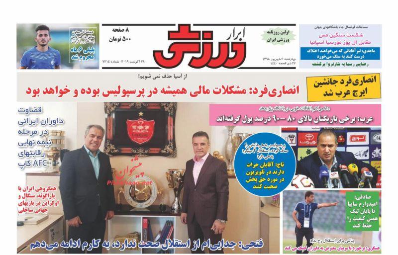 عناوین اخبار روزنامه ابرار ورزشى در روز چهارشنبه ۶ شهريور
