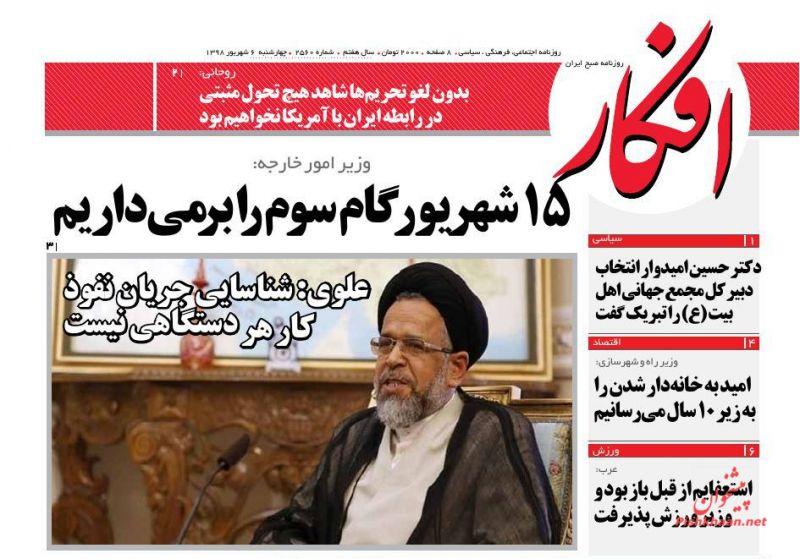 عناوین اخبار روزنامه افکار در روز چهارشنبه ۶ شهريور :