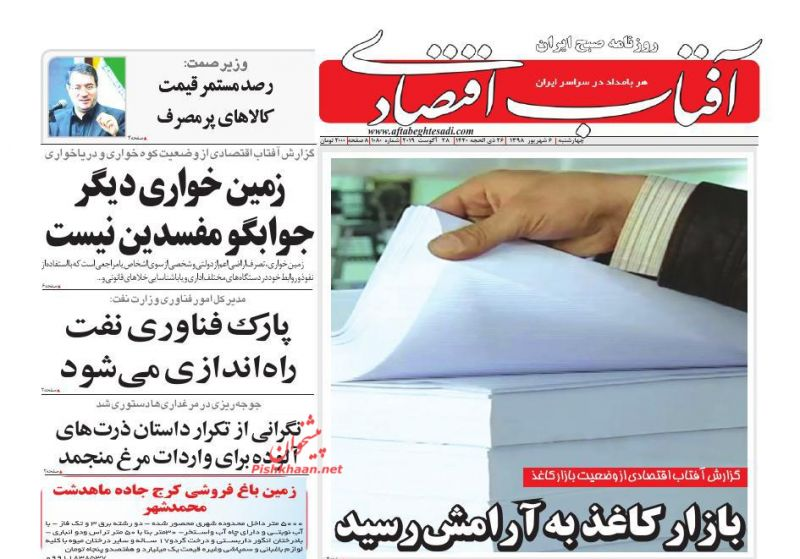عناوین اخبار روزنامه آفتاب اقتصادی در روز چهارشنبه ۶ شهريور
