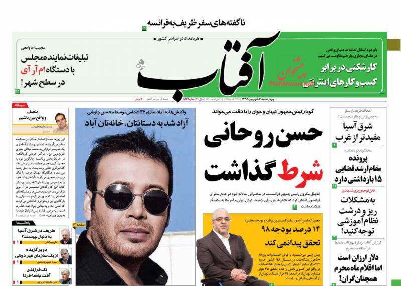 عناوین اخبار روزنامه آفتاب یزد در روز چهارشنبه ۶ شهريور