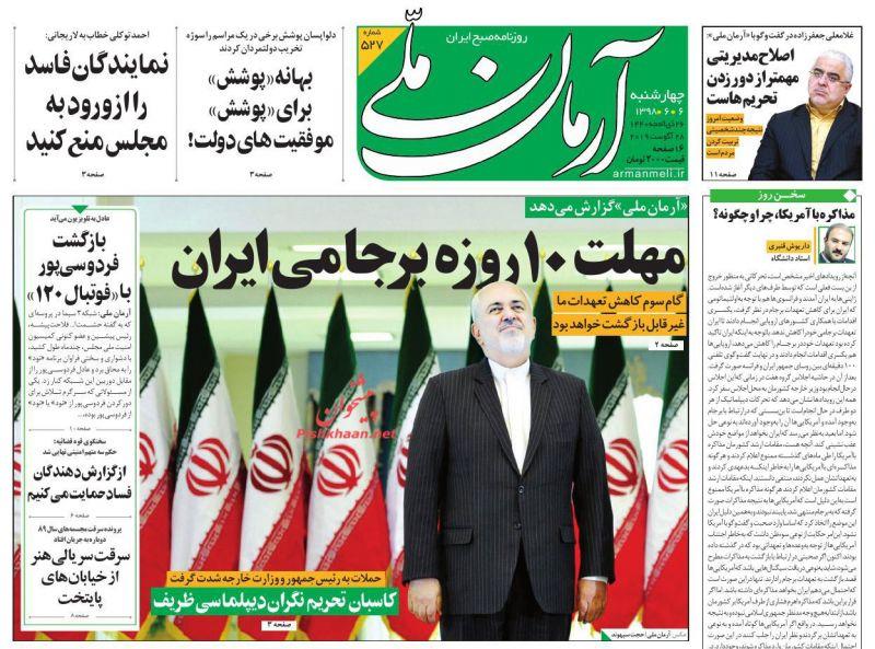عناوین اخبار روزنامه آرمان ملی در روز چهارشنبه ۶ شهريور