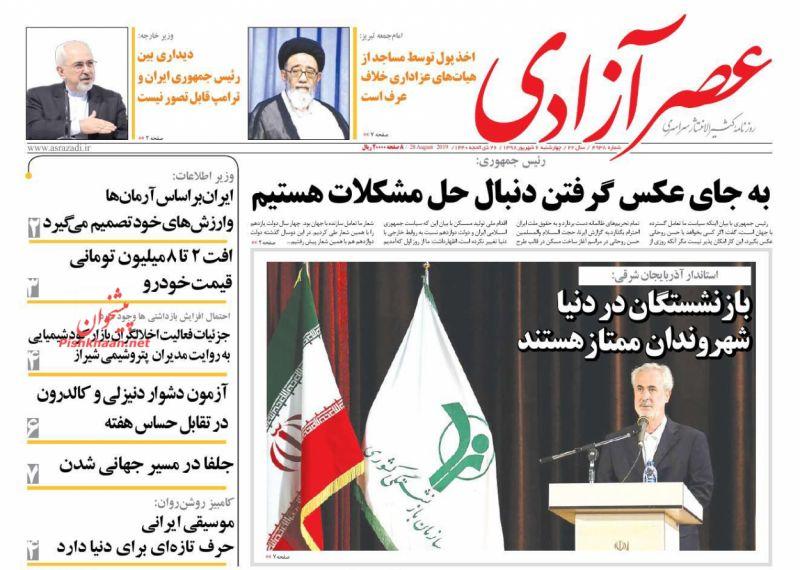 عناوین اخبار روزنامه عصرآزادی در روز چهارشنبه ۶ شهريور