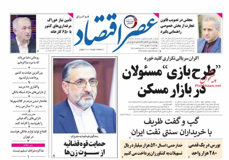 عناوین اخبار روزنامه عصر اقتصاد در روز چهارشنبه ۶ شهريور :