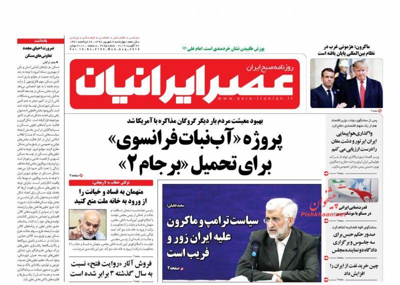 عناوین اخبار روزنامه عصر ایرانیان در روز چهارشنبه ۶ شهريور :