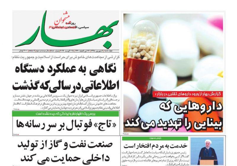 عناوین اخبار روزنامه بهار در روز چهارشنبه ۶ شهريور
