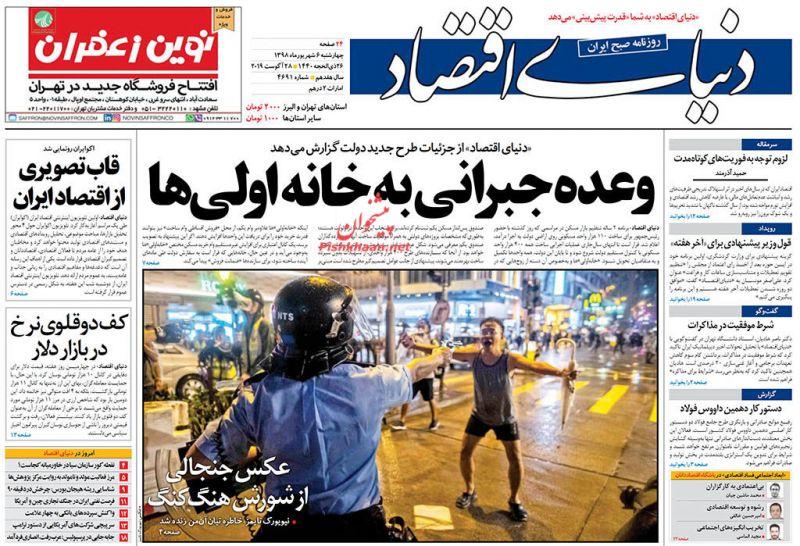 عناوین اخبار روزنامه دنیای اقتصاد در روز چهارشنبه ۶ شهريور