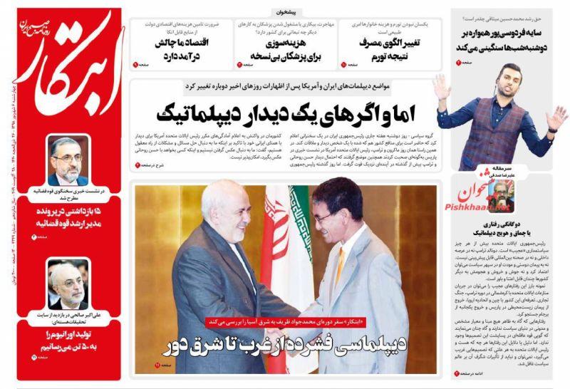 عناوین اخبار روزنامه ابتکار در روز چهارشنبه ۶ شهريور :
