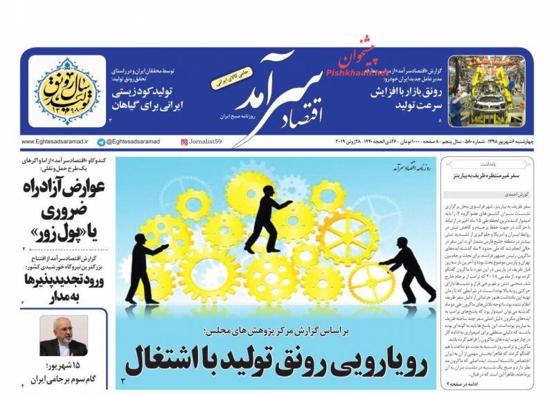 عناوین اخبار روزنامه اقتصاد سرآمد در روز چهارشنبه ۶ شهريور