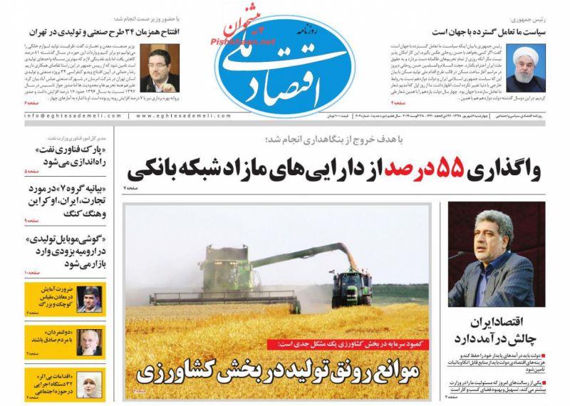 عناوین اخبار روزنامه اقتصاد ملی در روز چهارشنبه ۶ شهريور