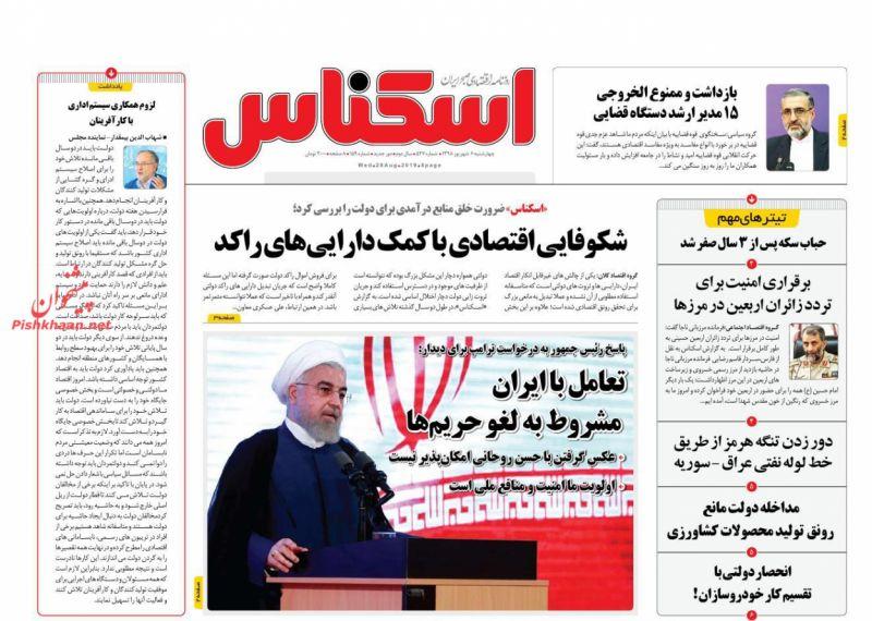 عناوین اخبار روزنامه اسکناس در روز چهارشنبه ۶ شهريور :