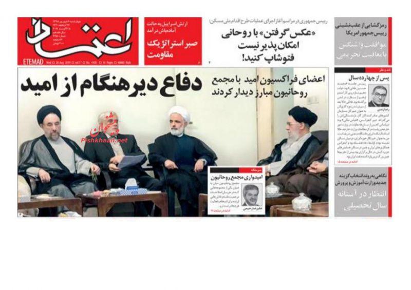 عناوین اخبار روزنامه اعتماد در روز چهارشنبه ۶ شهريور