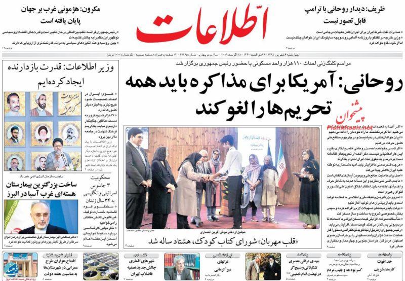 عناوین اخبار روزنامه اطلاعات در روز چهارشنبه ۶ شهريور :