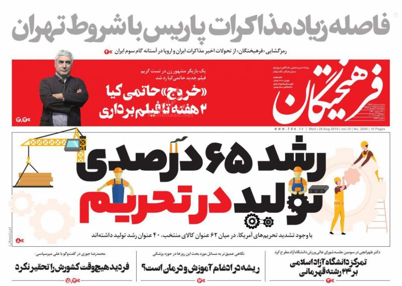 عناوین اخبار روزنامه فرهیختگان در روز چهارشنبه ۶ شهريور